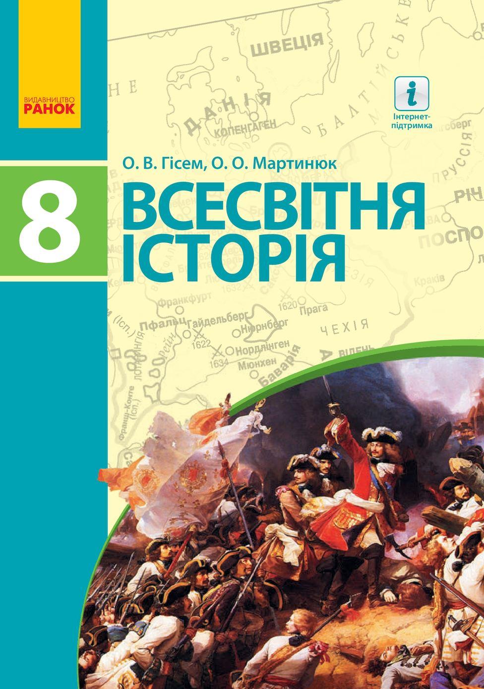 Calaméo - 8 Klas Vsesvitnya Istoriya (Gisem fd0eacb864611