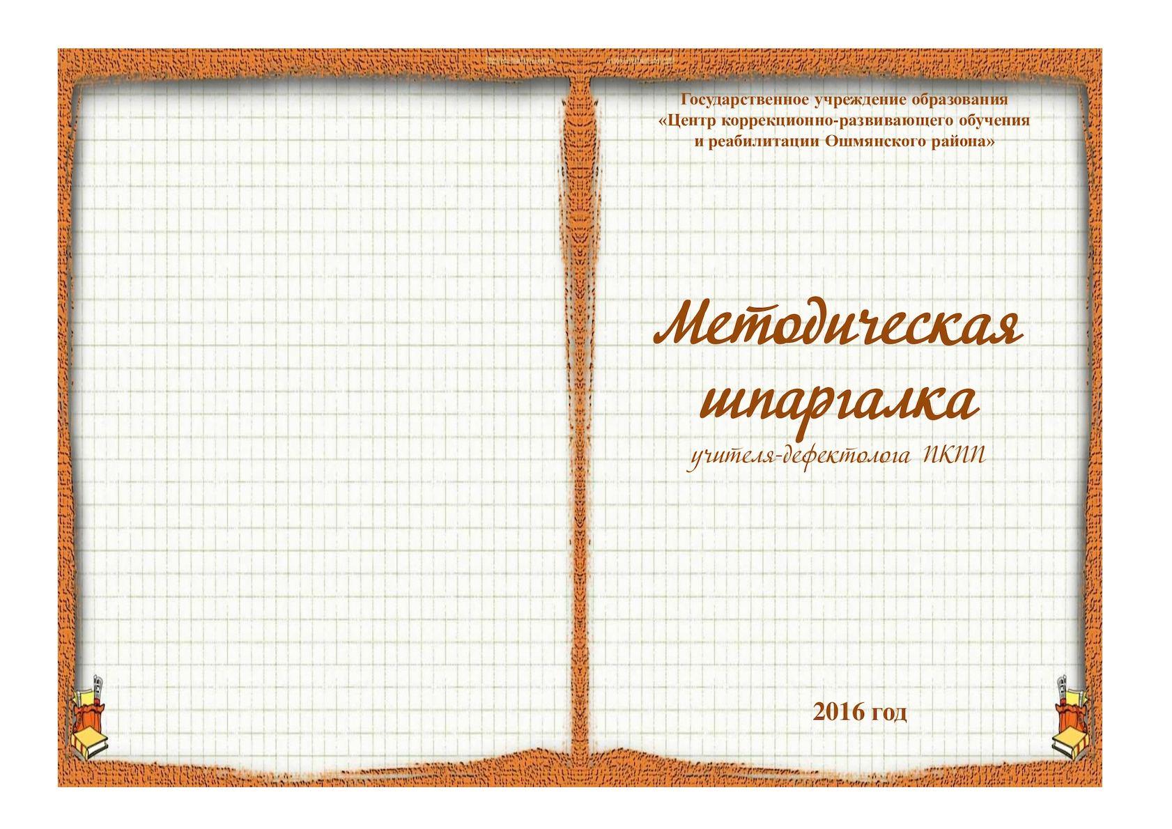бланк журнала учета рабочего времени и видов выполняемых работ для учителя