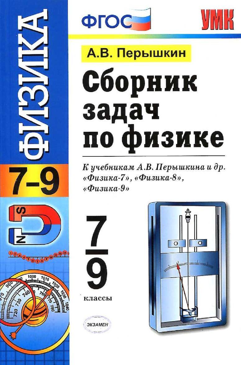 Перышкин 7 класс сборник задачник лукашик