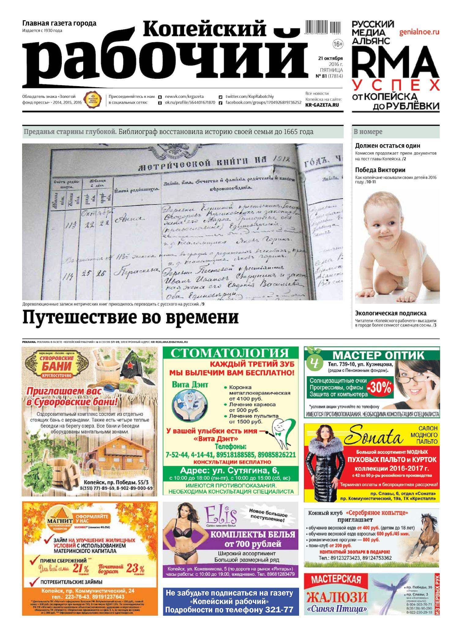 Знакомство с газети