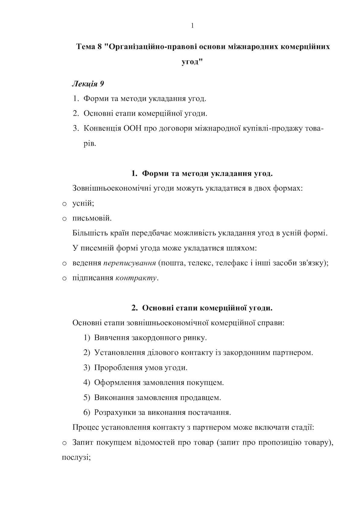 """Лекція 9 """"Організаційно-правові основи міжнародних комерційних угод"""""""