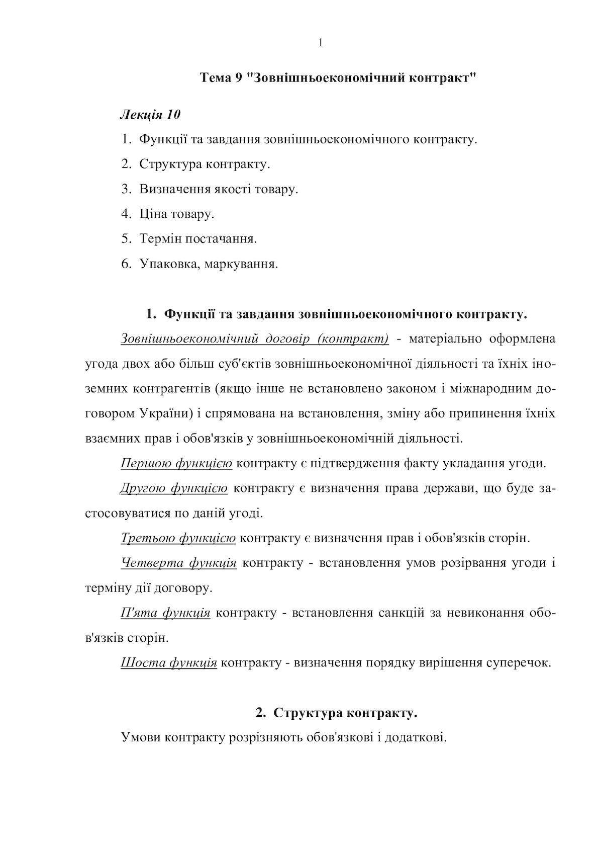 """Лекція 10 """"Зовнішньоекономічний контракт"""" (Тема 9)"""