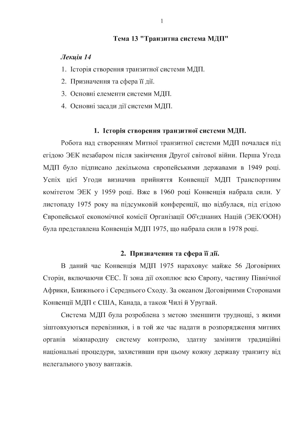 """Лекція 14 """"Транзитна система МДП"""" (Тема 13)"""