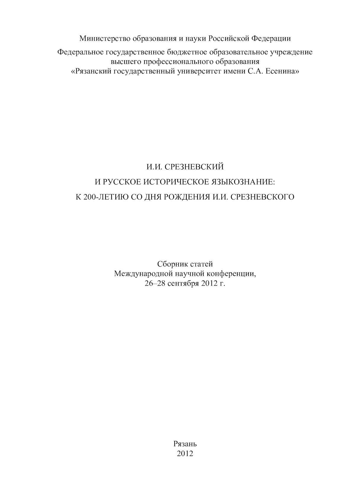 Справка о свободном посещении вуза Хорошевская Вызов на сессию Бабушкинская