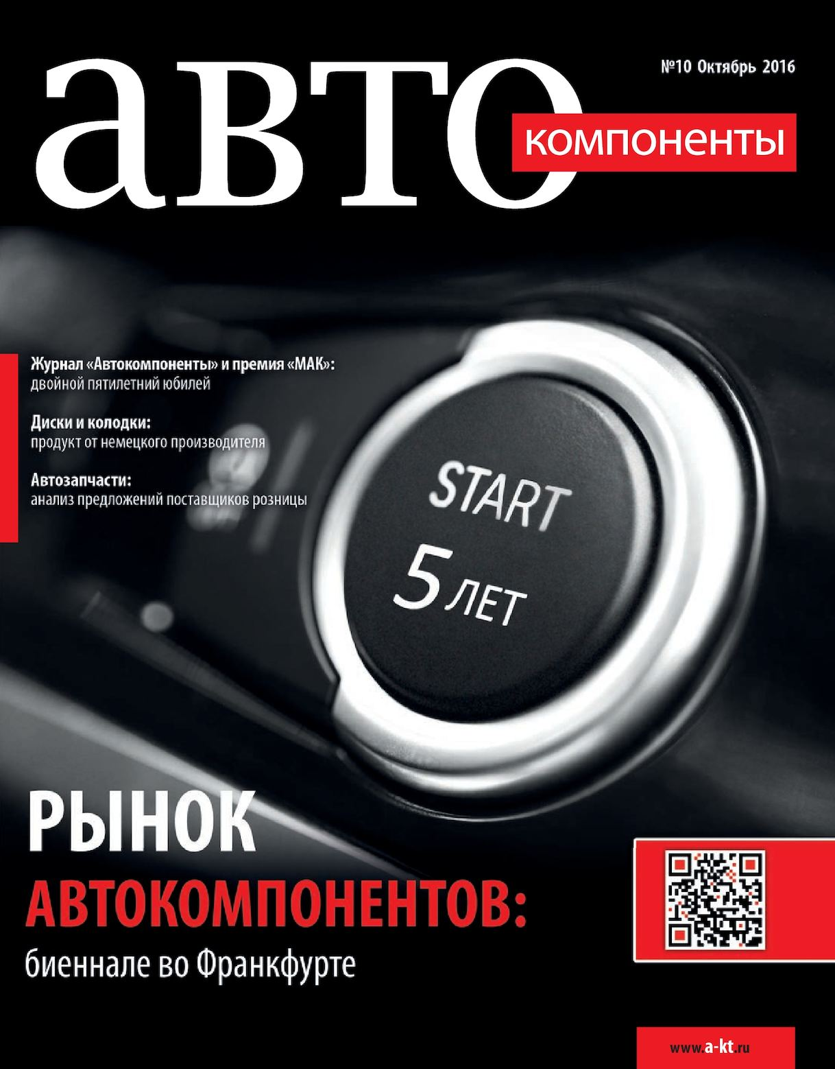 Автокомпоненты № 10/2016