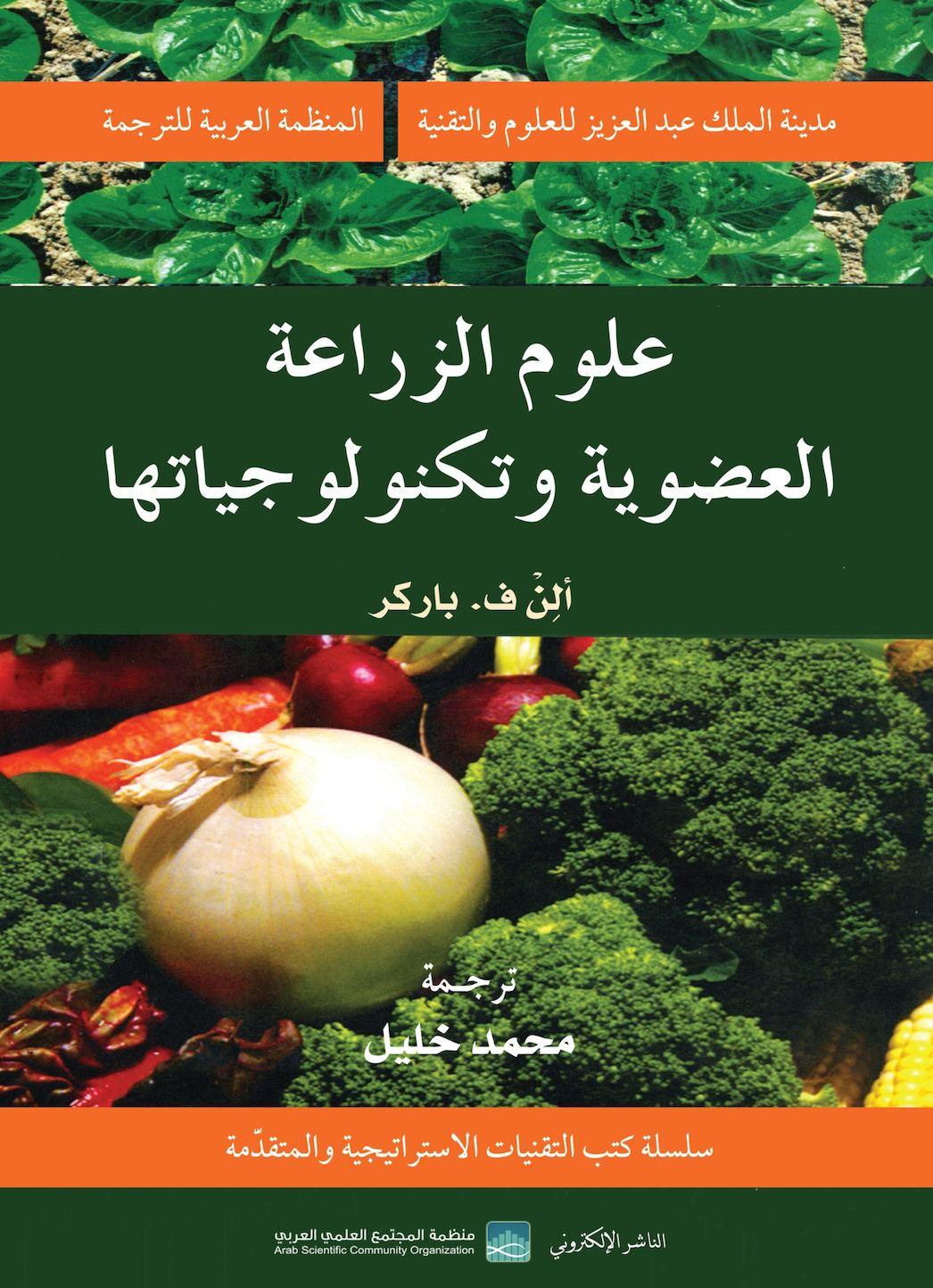 كتاب نقمة النفط pdf