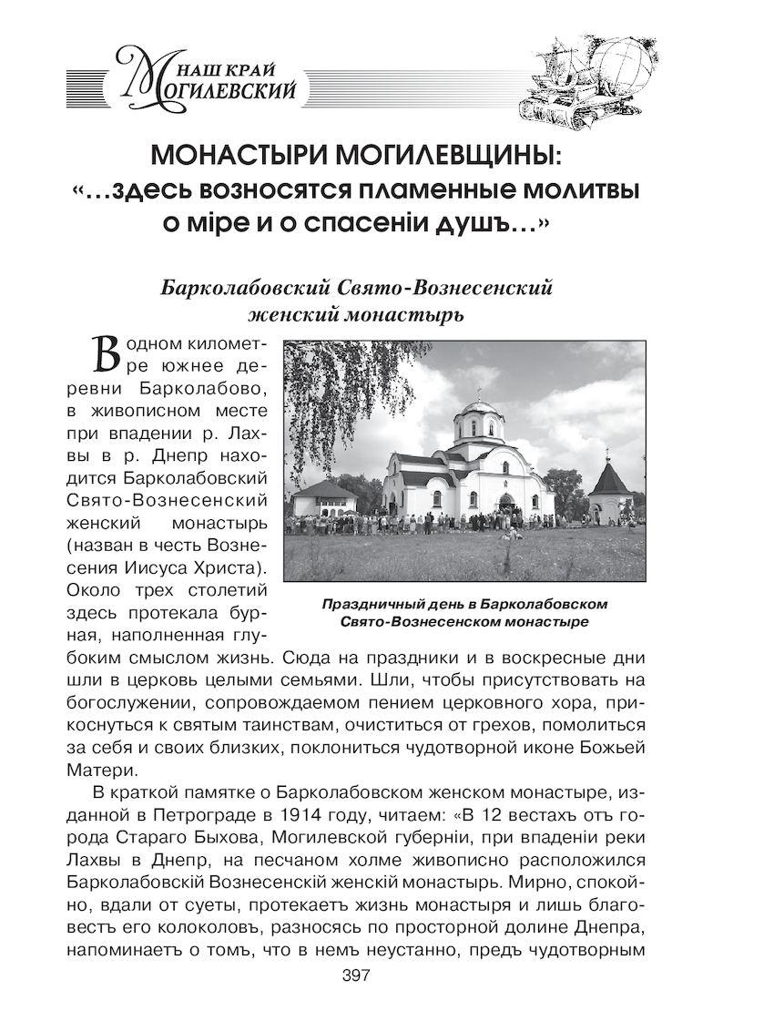 Наш край Могилевский Часть2