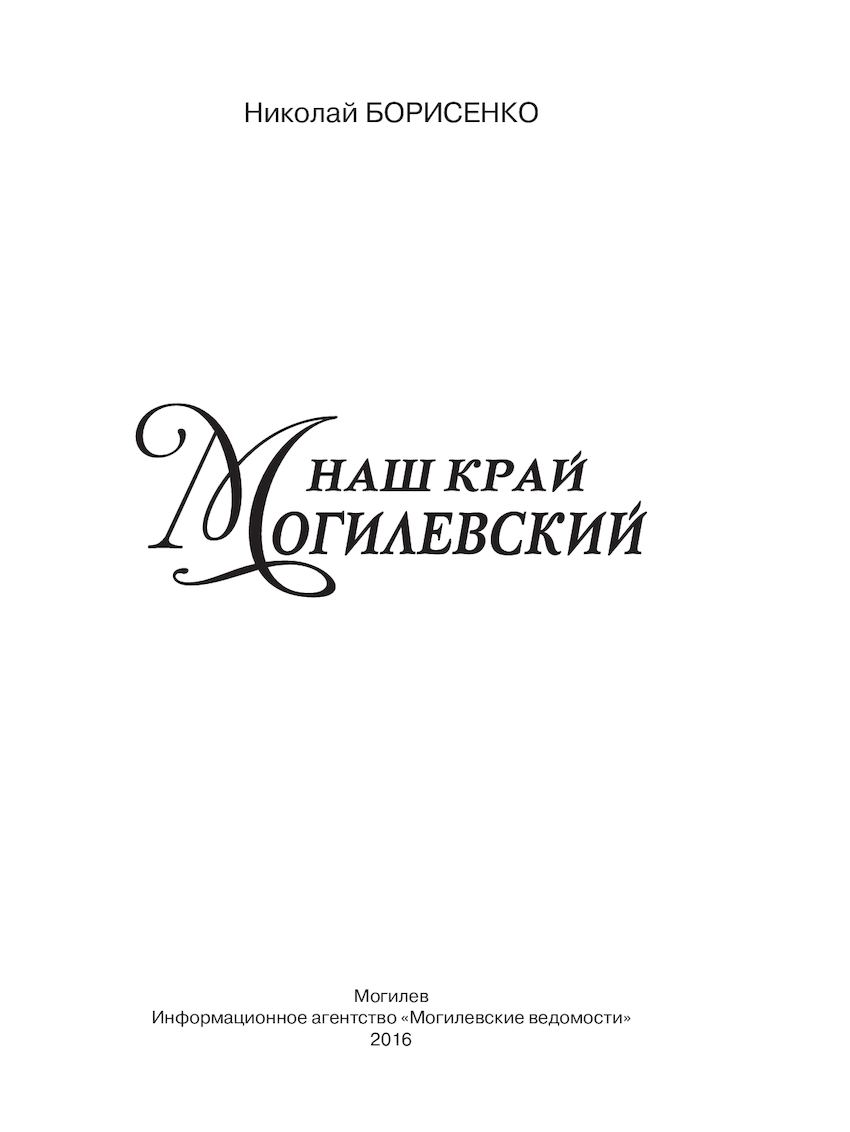 Наш край Могилевский Часть1