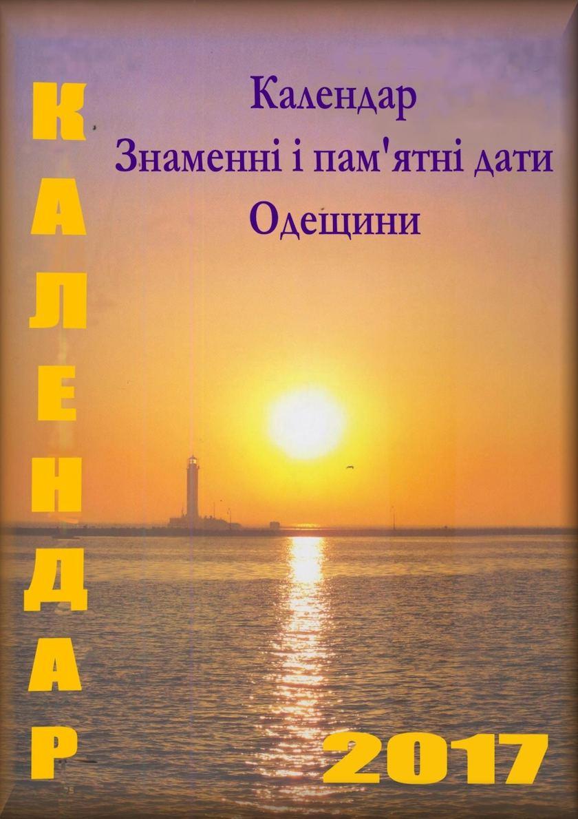 Знаменні і пам'ятні дати Одещини. 2017: Календар