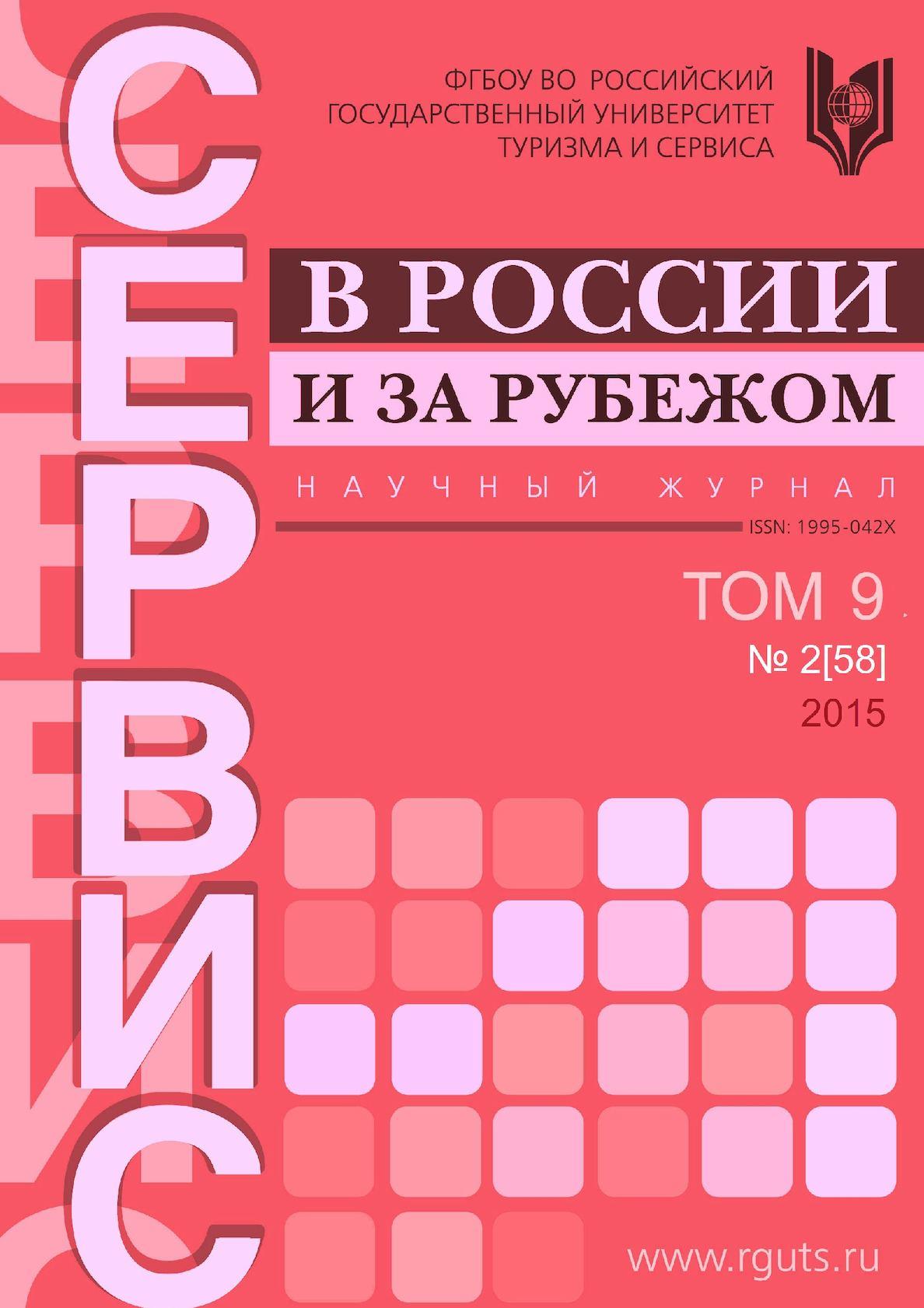 Трудовой договор для фмс в москве Сыромятнический 2-й переулок исправить кредитную историю Курганская улица