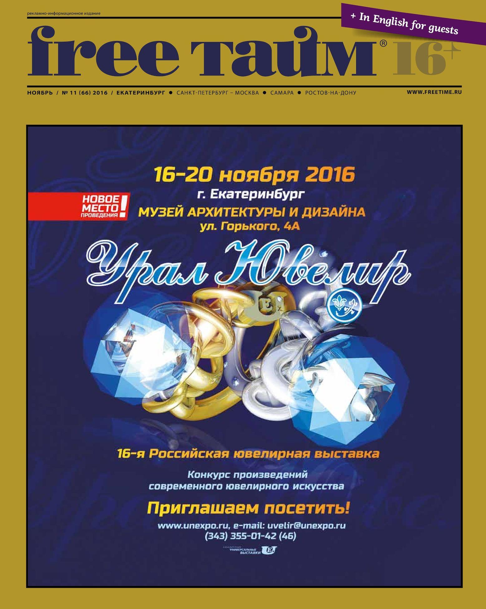 Free Тайм - Екатеринбург № 11 НОЯБРЬ 2016