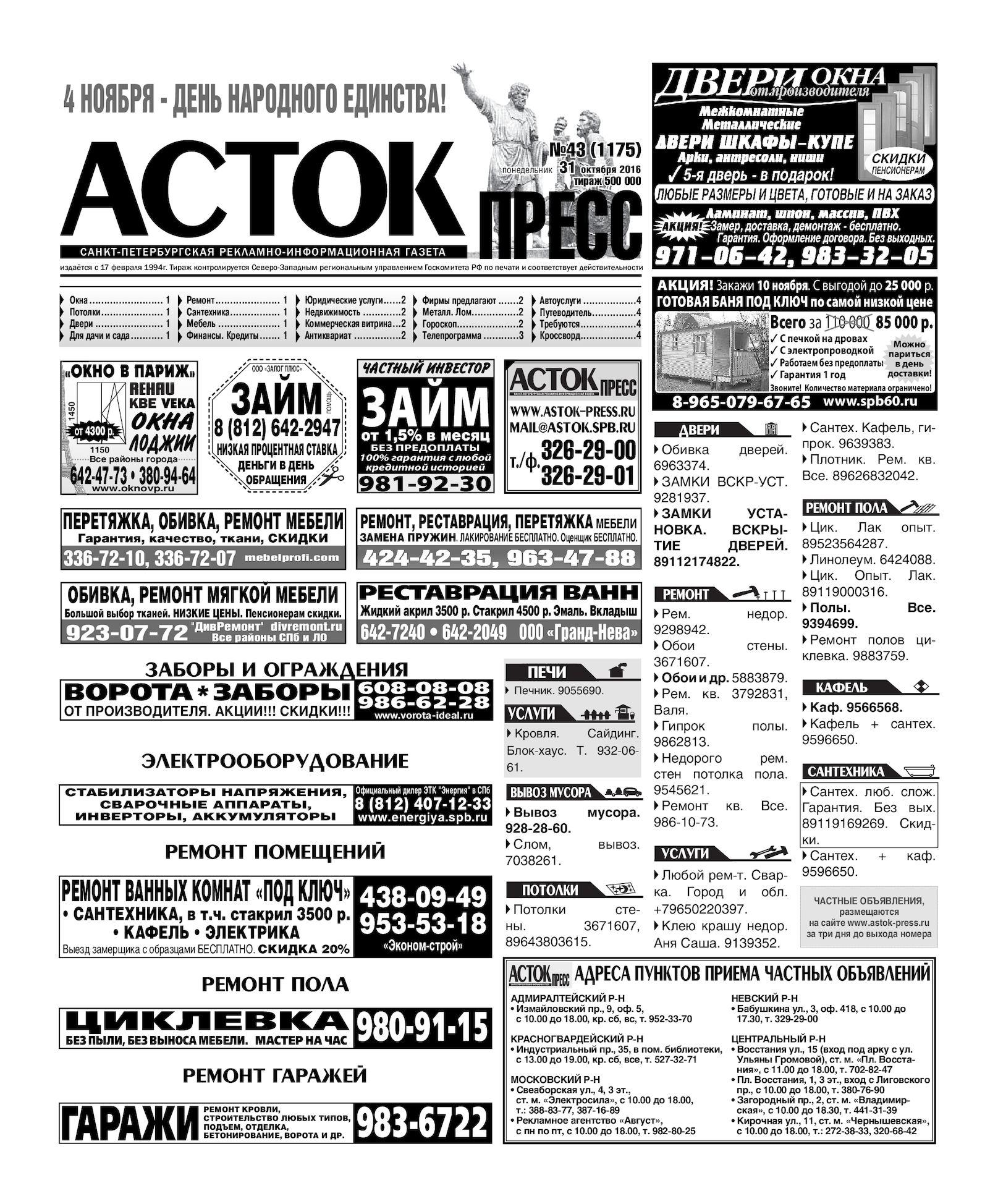 Astok1175