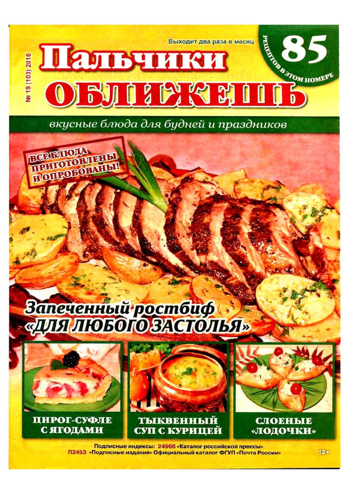 ЖУРНАЛ ПАЛЬЧИКИ ОБЛИЖЕШЬ №19 (2016)
