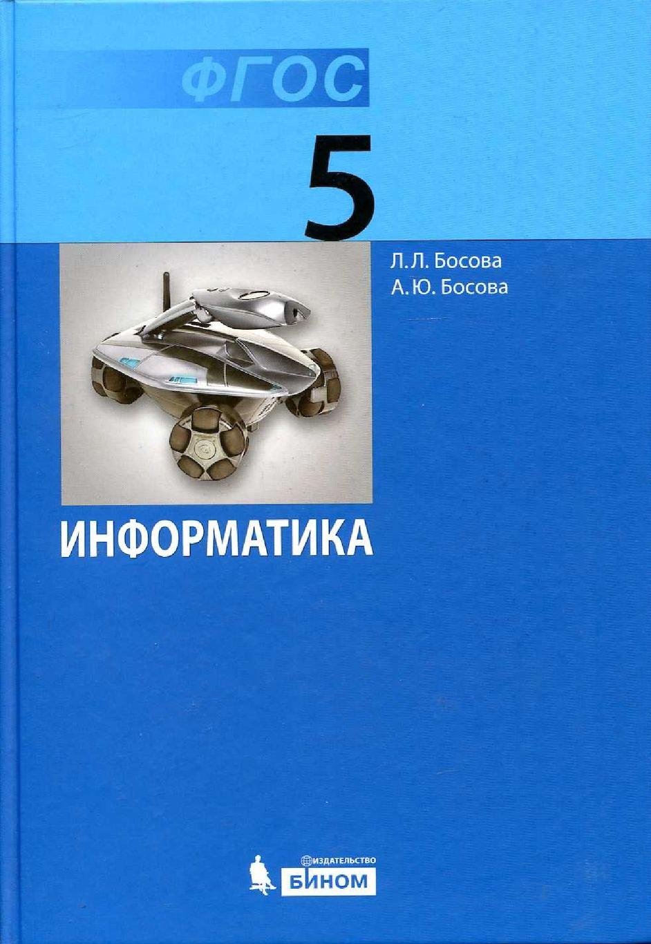 Решебник автора босова л.л