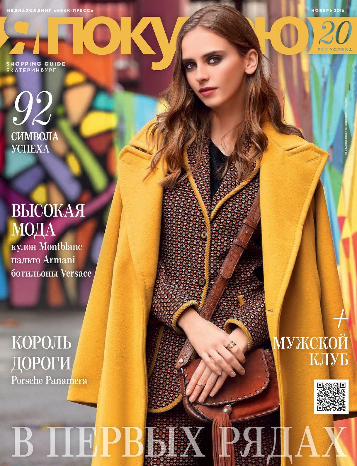 Электронная версия Shopping Guide «Я Покупаю. Екатеринбург», ноябрь 2016