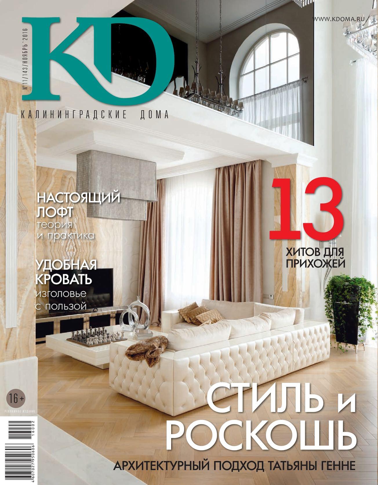 Калининградские Дома №11 (143) ноябрь 2016 читать онлайн