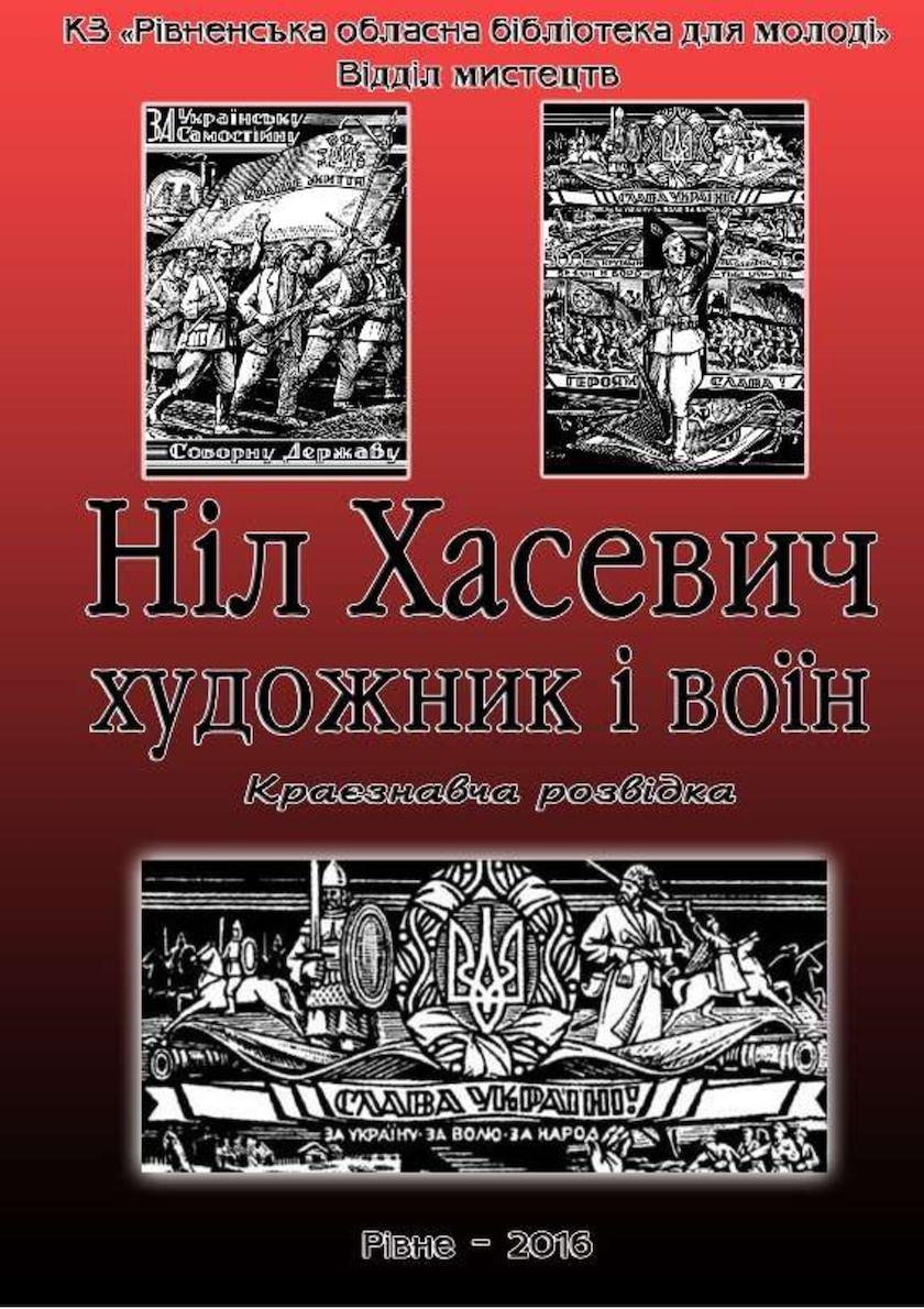 Ніл Хасевич – художник і воїн