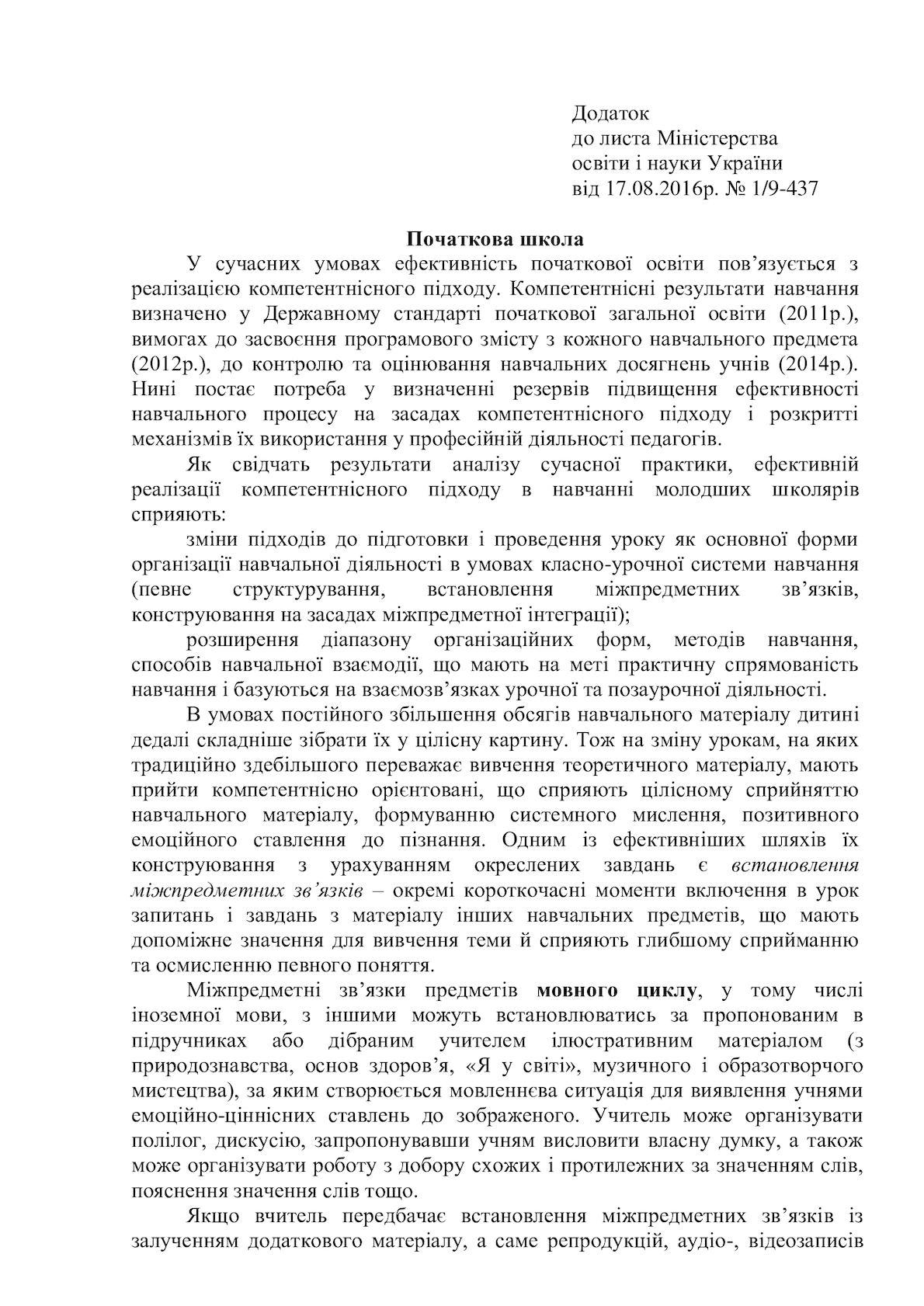 зразок резюме продавця-консультанта укранською мовою скачати
