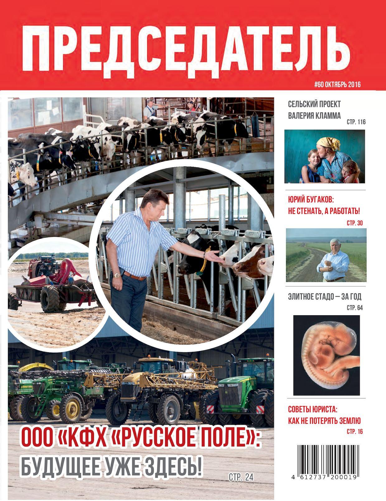 Журнал ПРЕДСЕДАТЕЛЬ, октябрь 2016