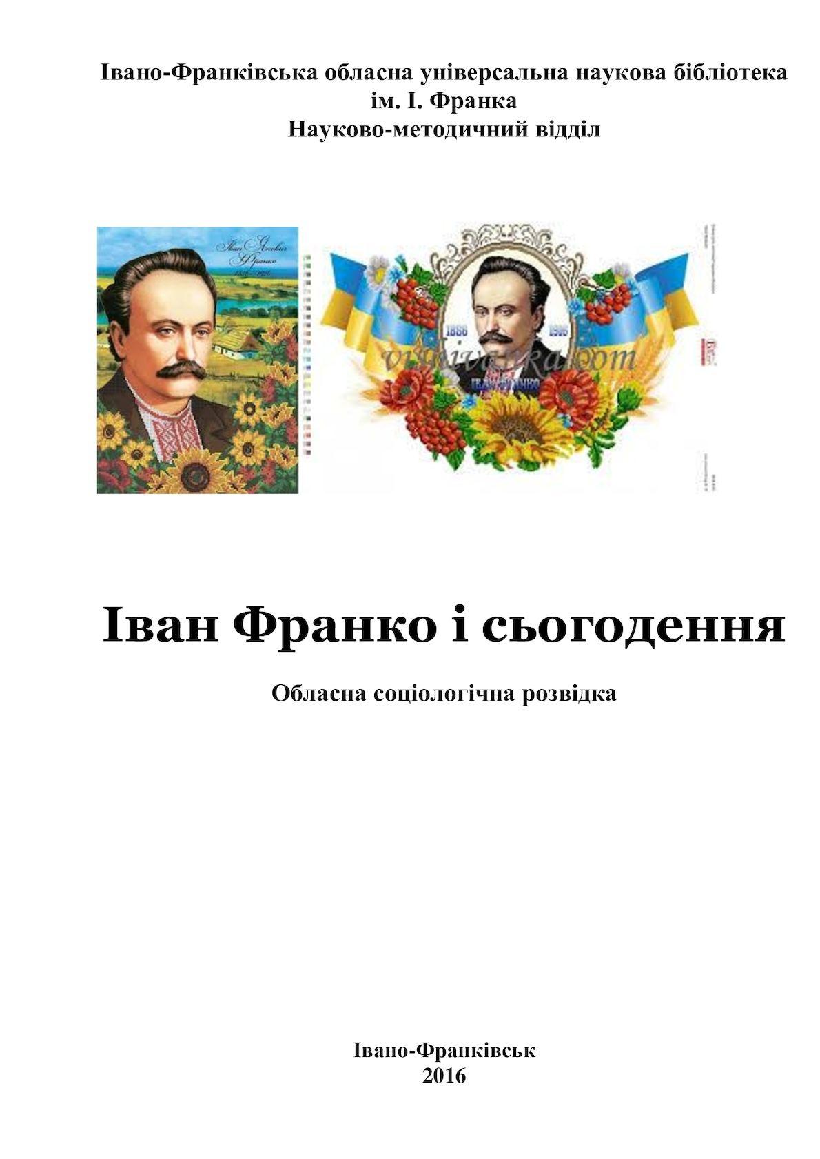 Іван Франко і сьогодення. Обласна соціологічна розвідка