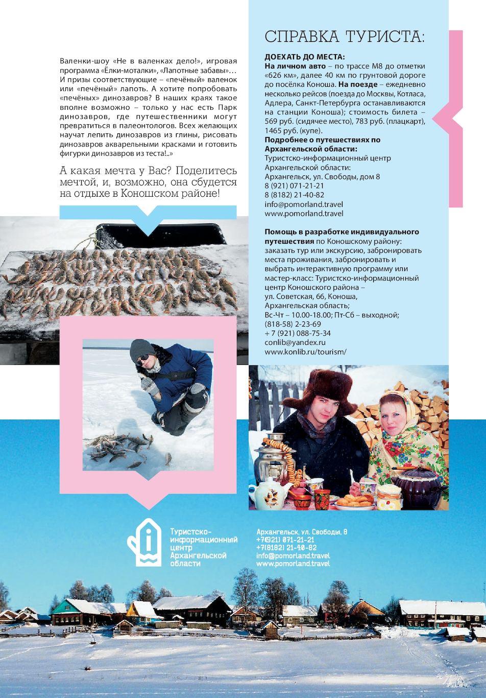 Цена на уборку снега с крыш в новосибирске