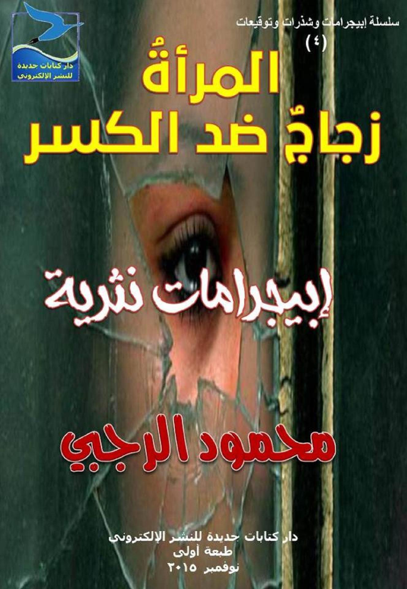محمود الرجبي، المرأة زجاجٌ ضد الكسر، إبيجرامات نثرية، ط1، نوفمبر 2015