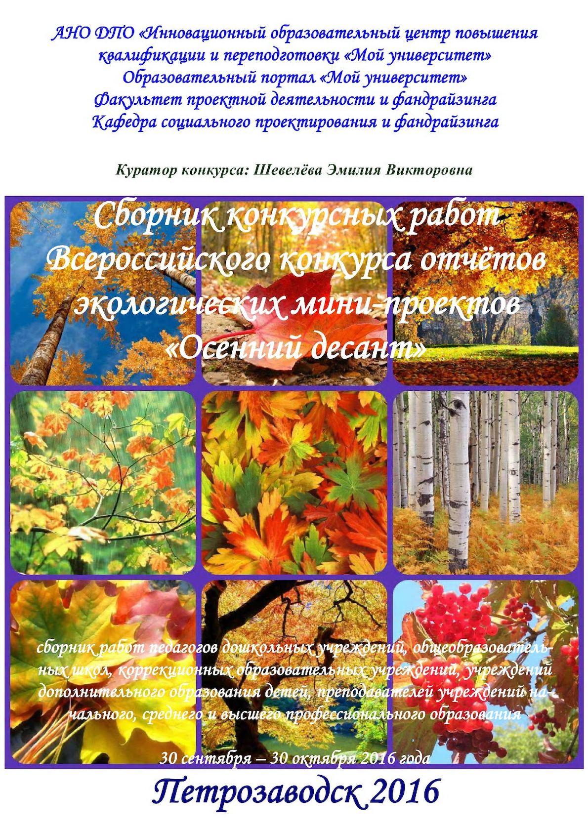 Сборник конкурса Осенний десант