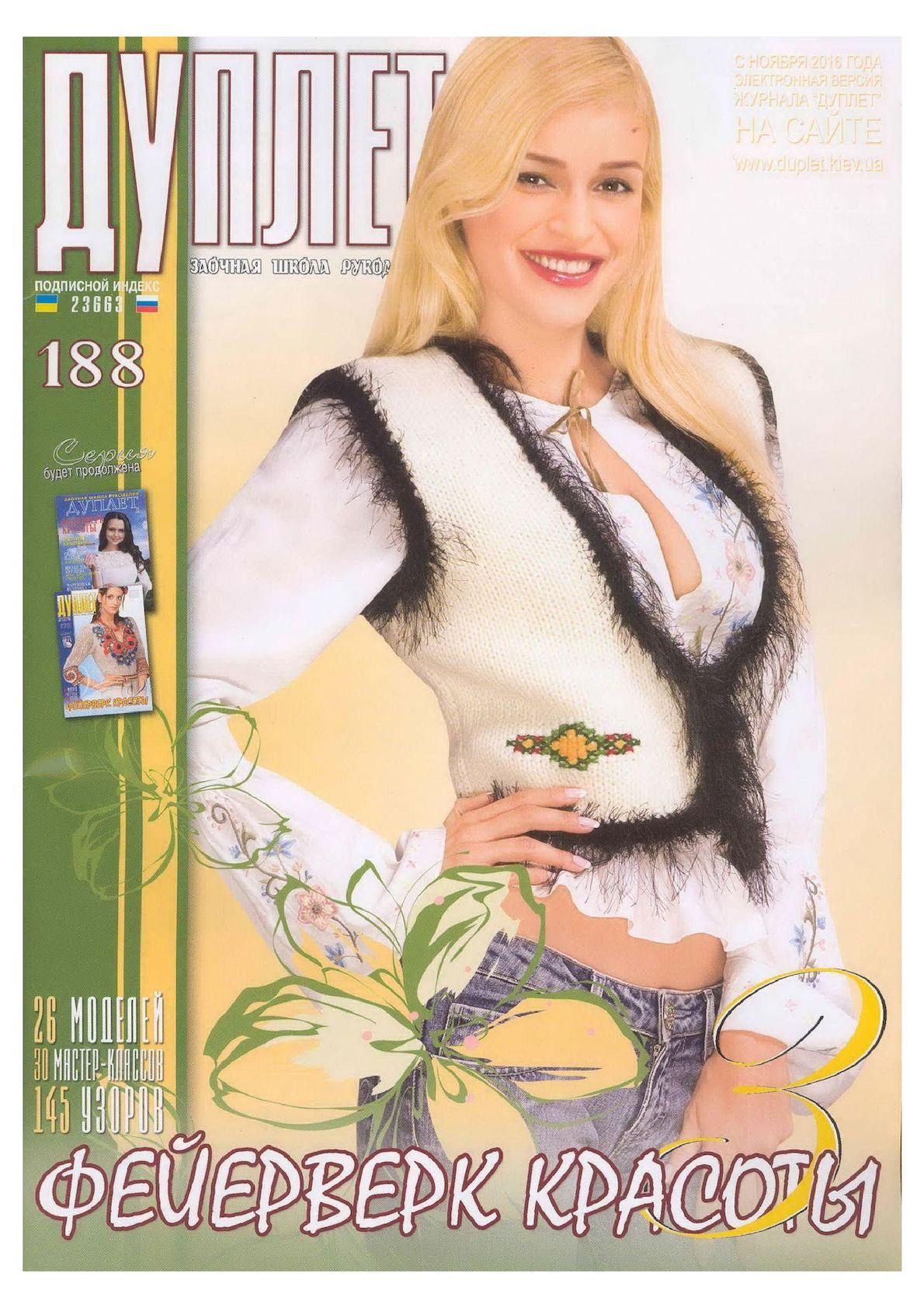 Анонс журналов на осинке по вязанию