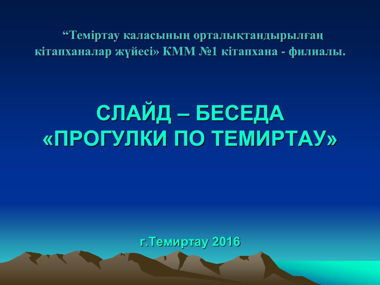 Прогулки по Темиртау