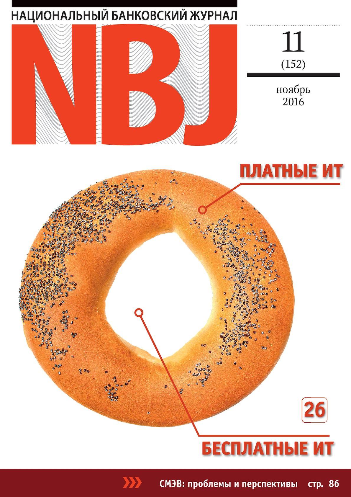 Национальный Банковский Журнал 11 2016