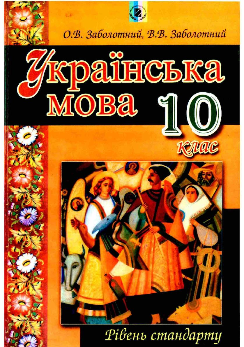 Calaméo - 10 Klas Ukrajinska Mova Zabolotnij 2010 Ukr 1eb131b938f5c