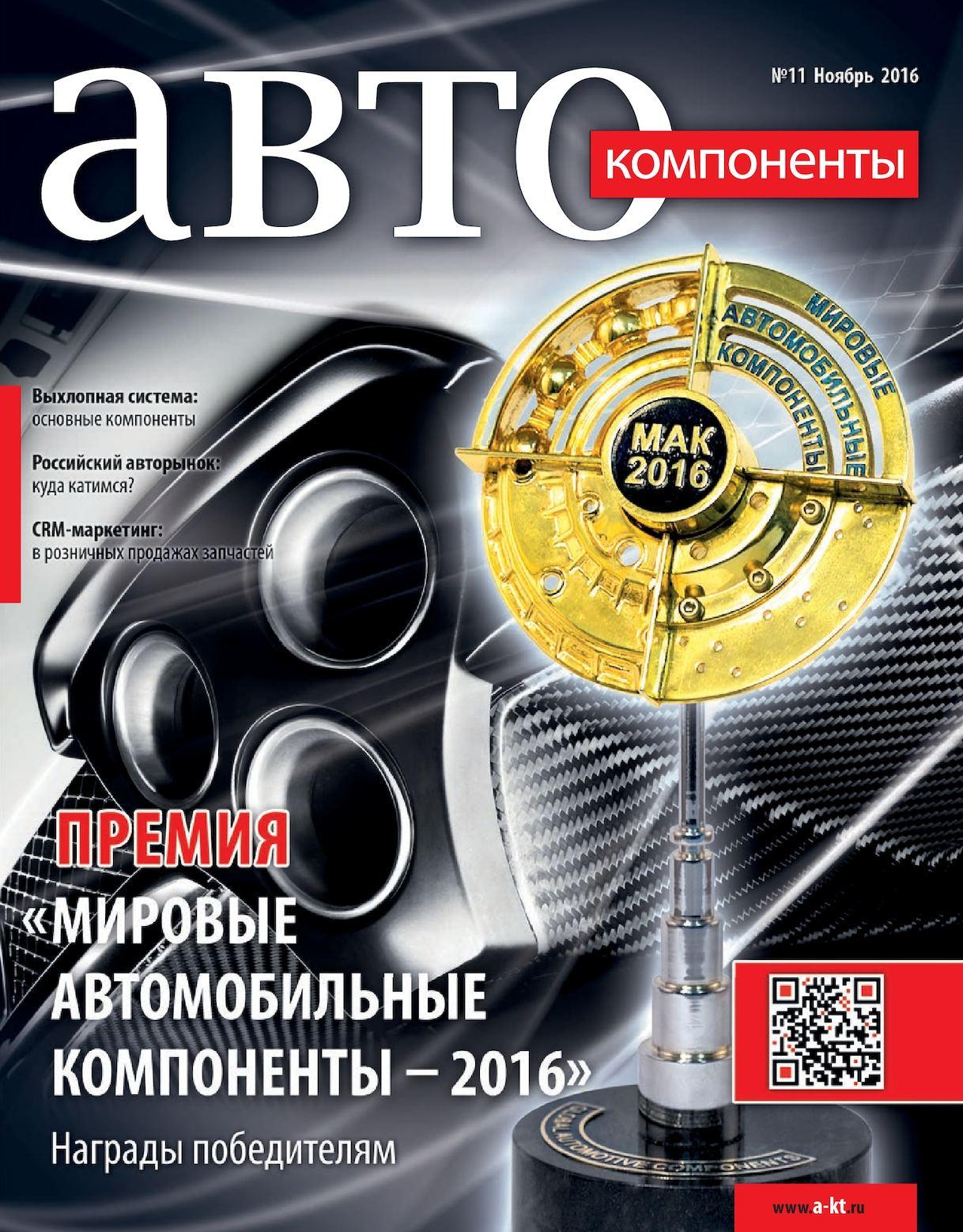 Автокомпоненты № 11/2016