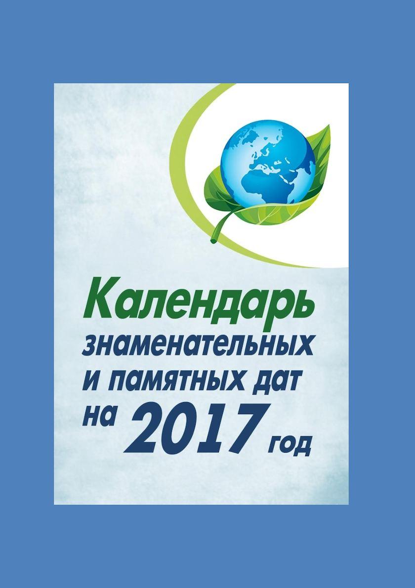 вводное календарь знаменательных дат на 2017 год для библиотекарей патологический синдром функциональной
