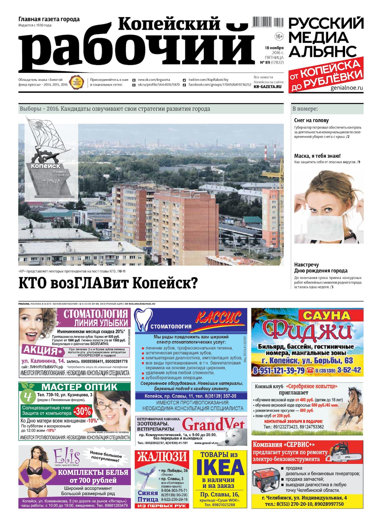 Знакомства тольятти еще газета