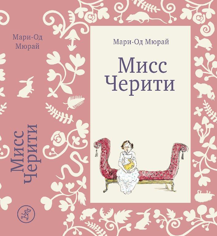"""""""Мисс Черити"""", Мари-Од Мюрай"""