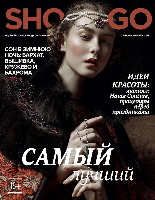SHOP&GO Рязань. Декабрь 2016