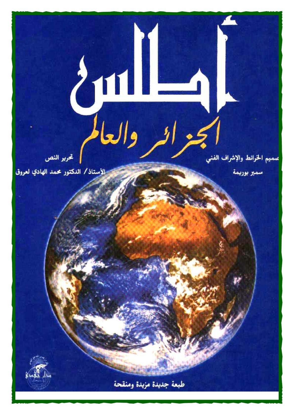 أطلس الجزائر والعالم