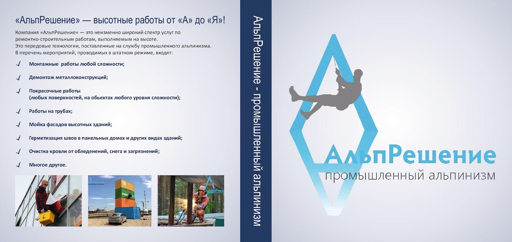 Промышленный альпинизм вакансии без опыта работы с обучением в москве вакансии