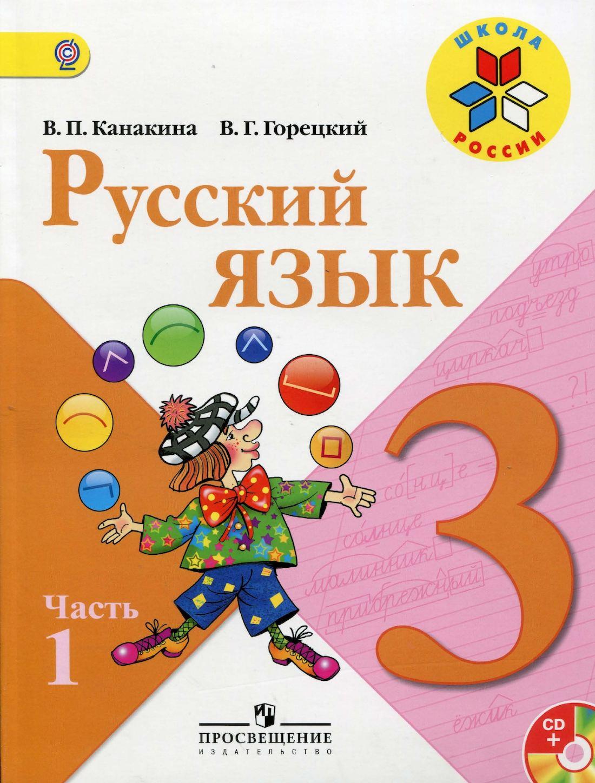 русский 3класса решебник язык