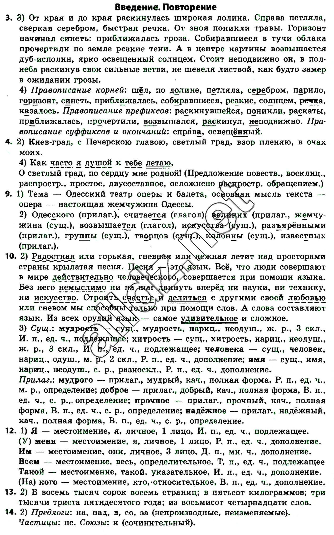 Решебник по русскому языку е.и.быкова 8 класс
