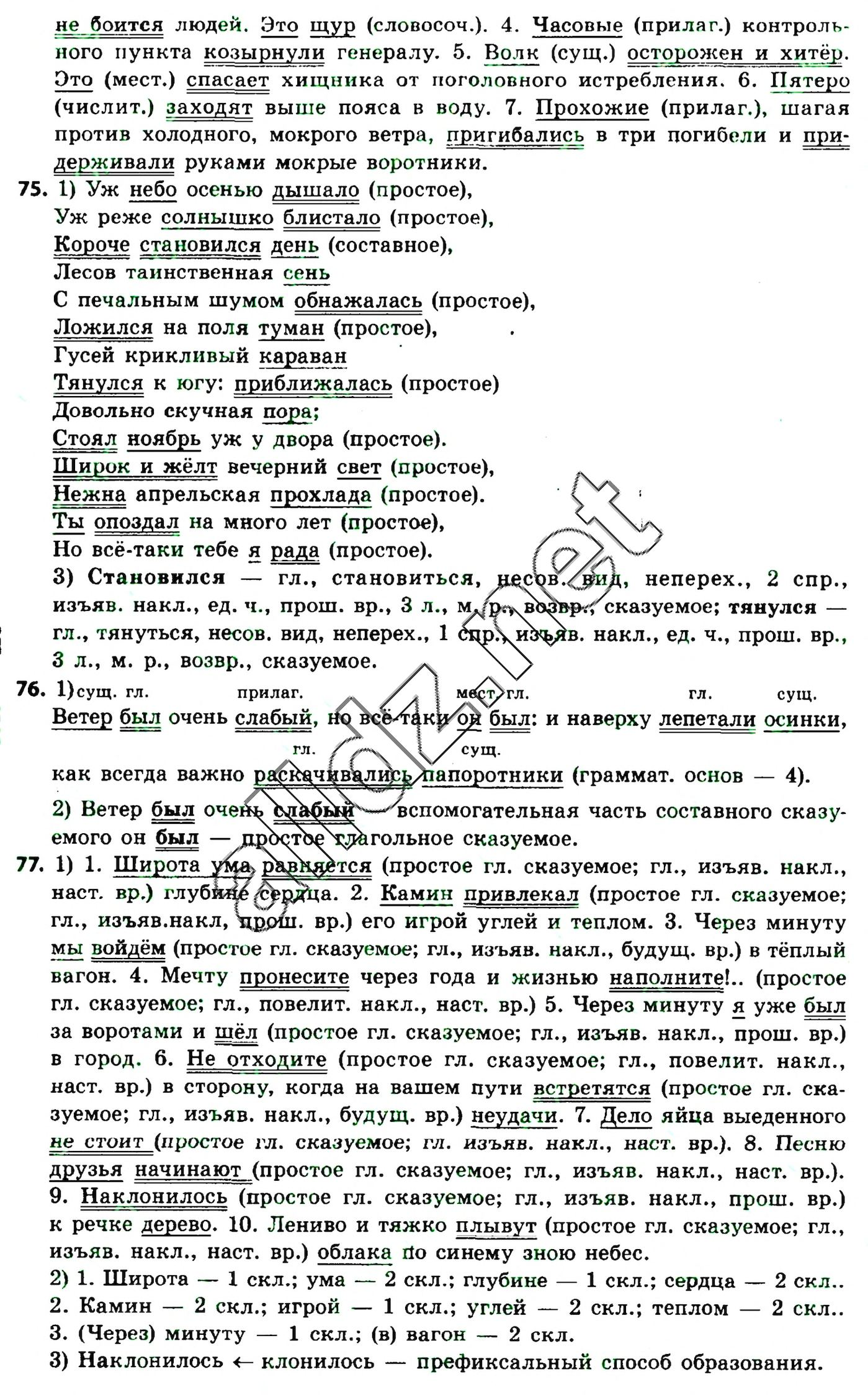 Гдз Для 8 Класса По Русскому Языку Быкова