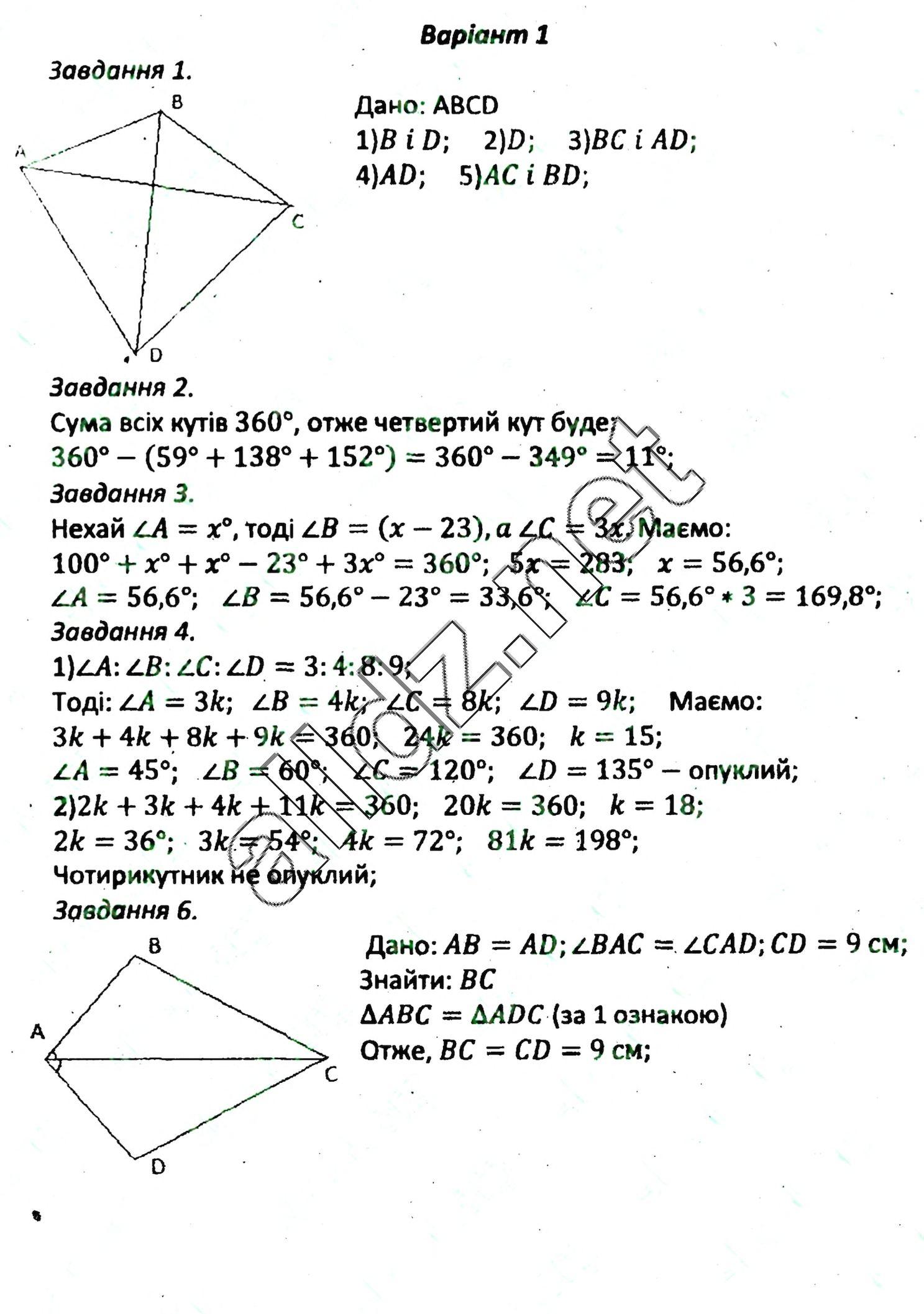ГДЗ Збірник задач Геометрія 8 клас Мерзляк 2016 1вар.