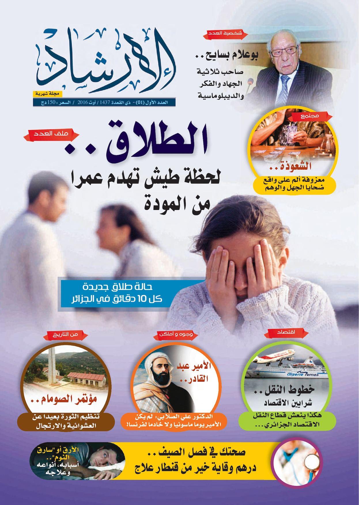 مجلة الارشاد