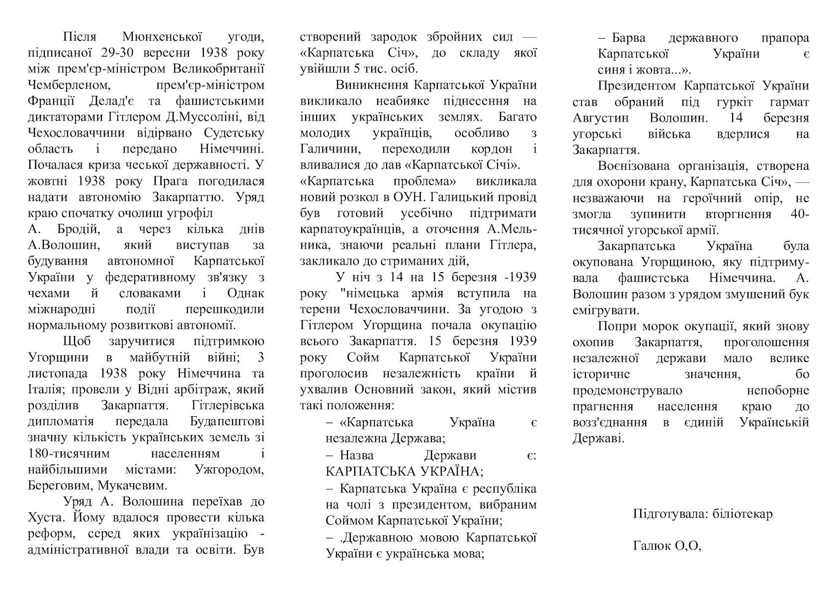 Calaméo - 3 Рекомендаційнинй списки літератури 6b3c3309ad022