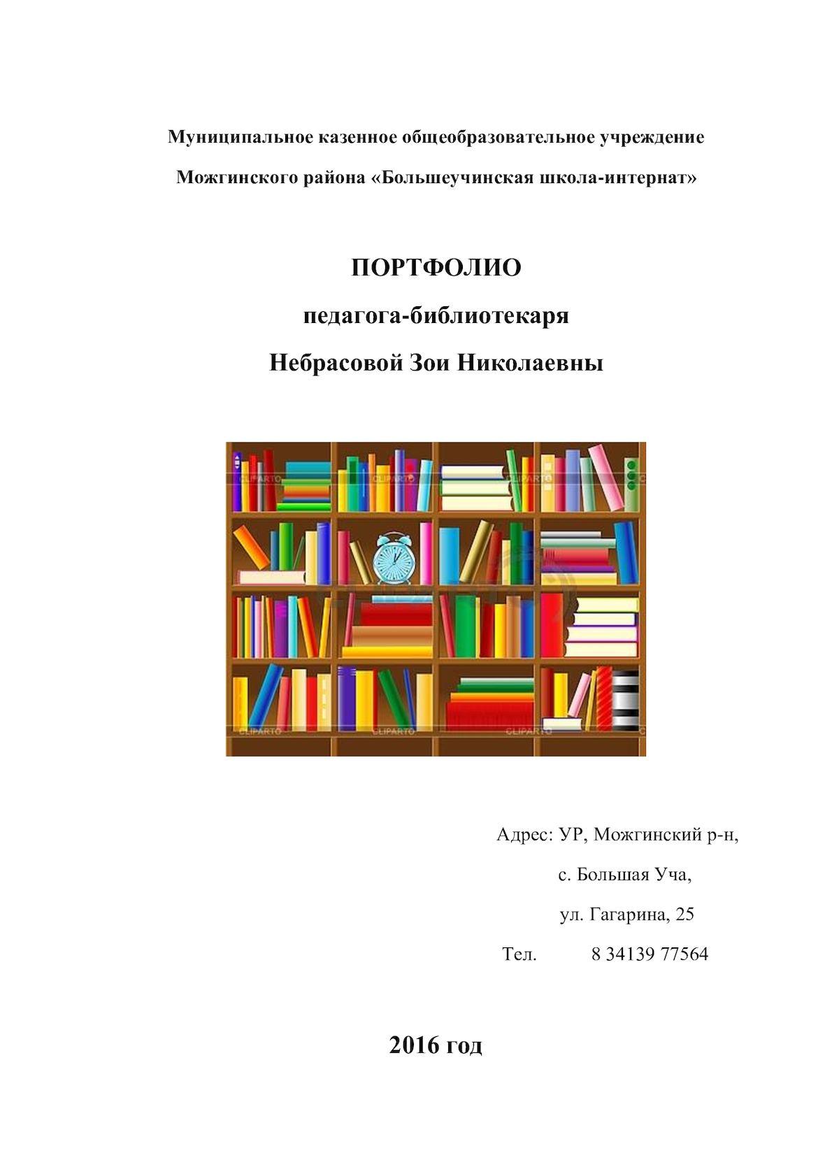 проект по литературе 2 класс детский журнал непоседа
