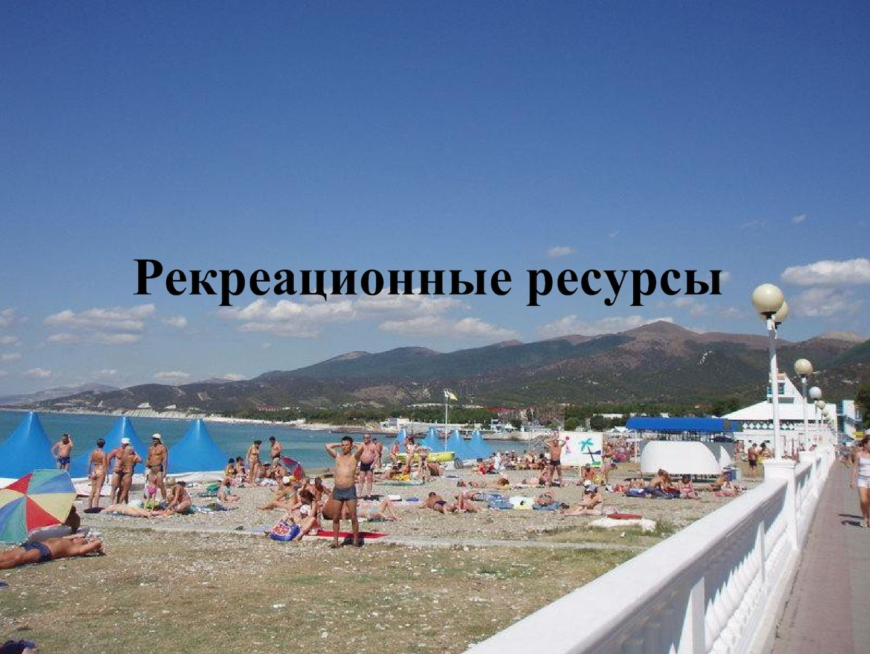 Село кабардинка фото пляжей
