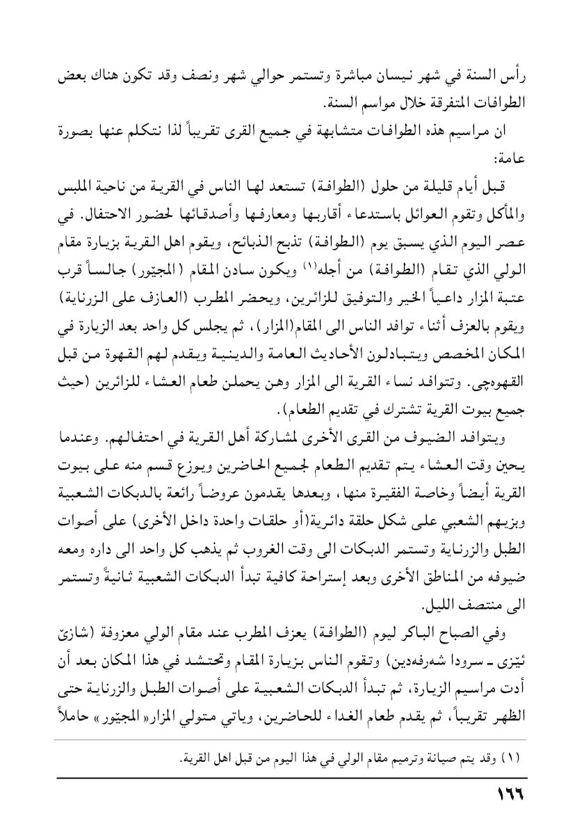 Page 166
