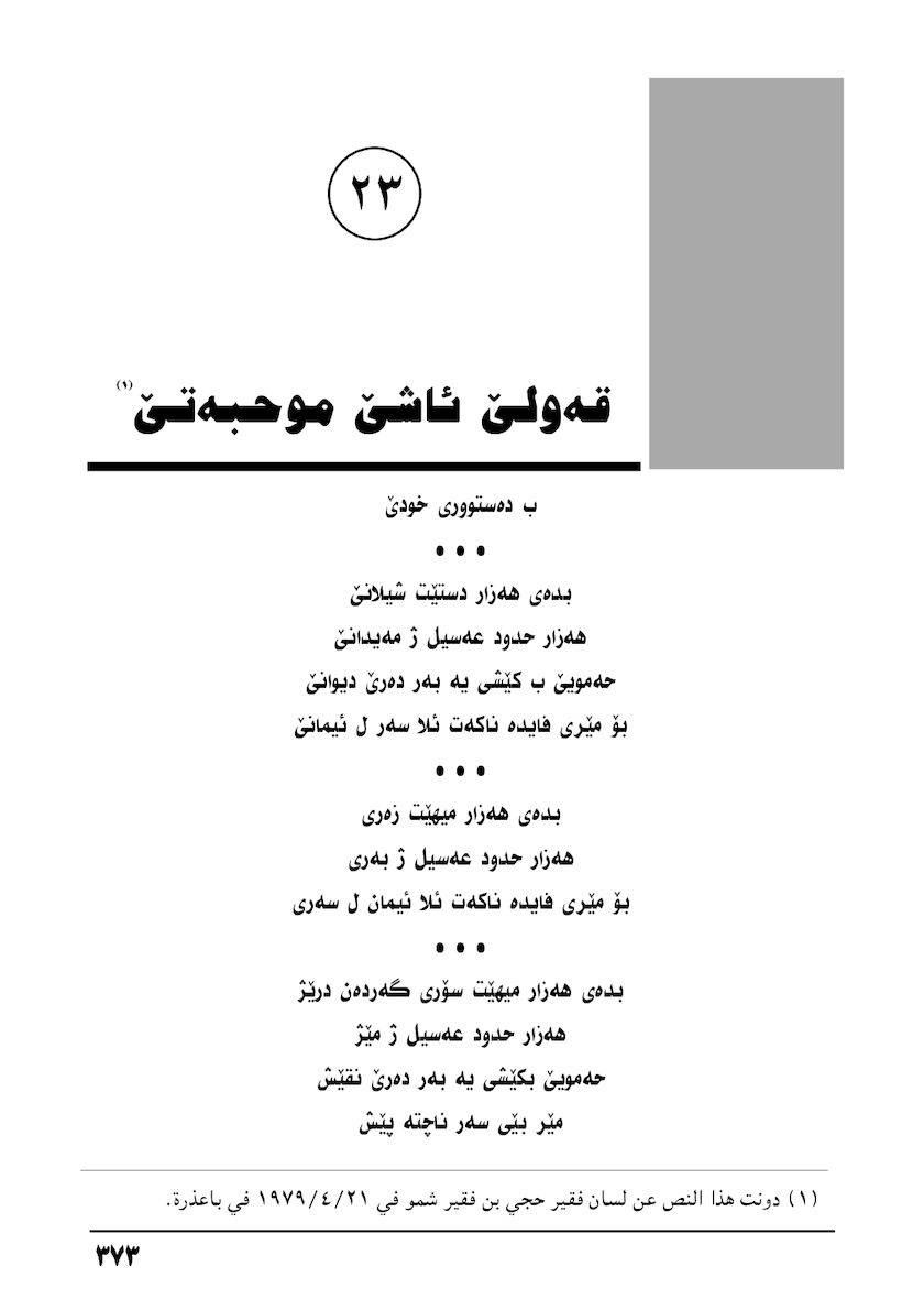 Page 373