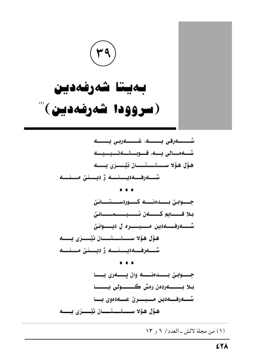 Page 428