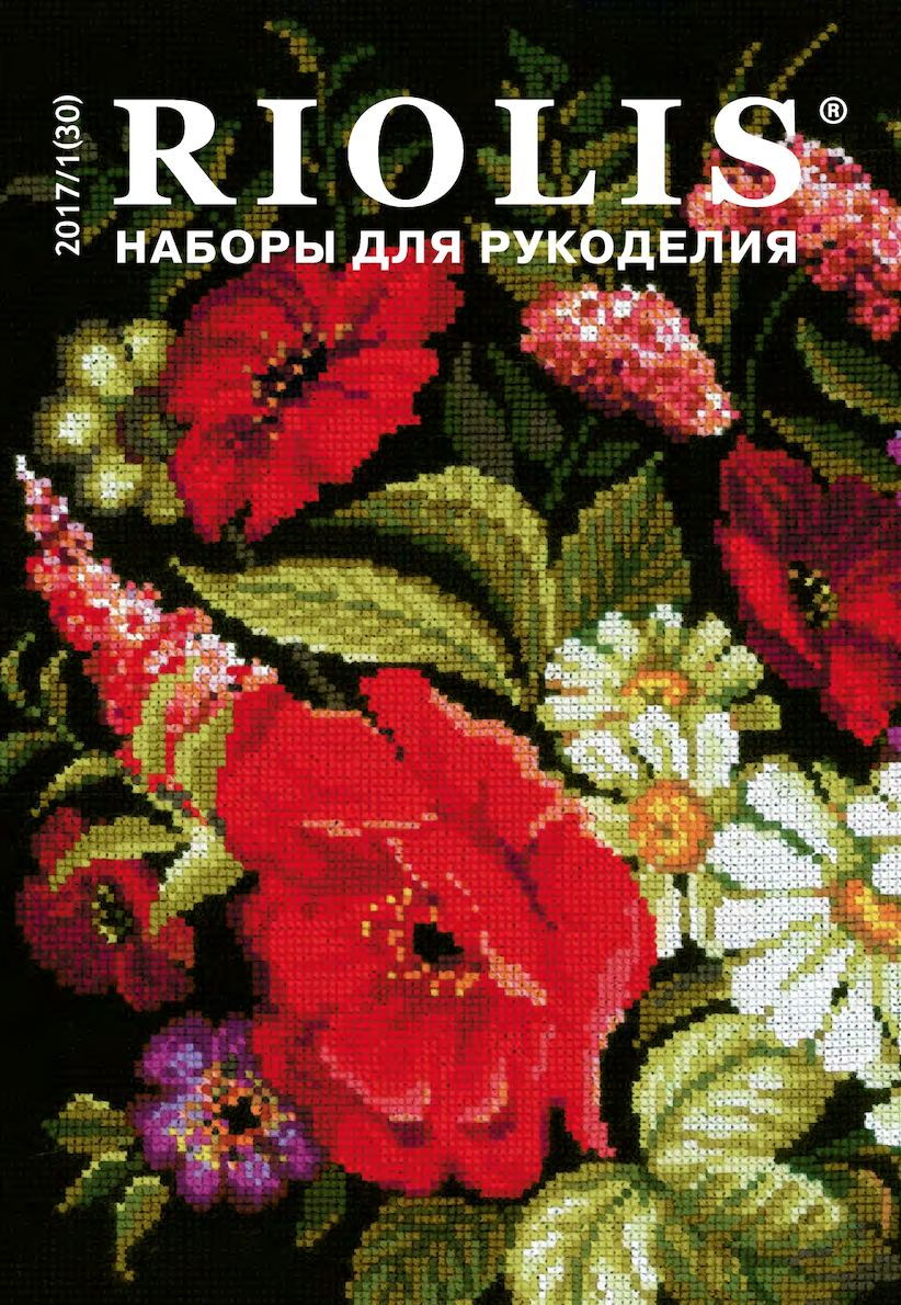 Вышивка каталог новинки 2017
